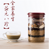 【米分十方養生穀粉專賣】益元八珍(500g)